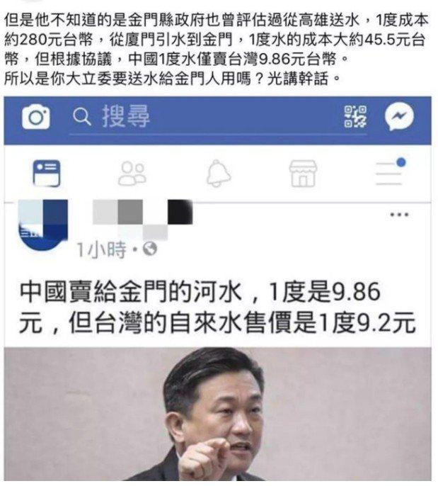 王定宇表示大陸賣給金門的河水比台灣自來水還貴,網友po文反嗆。 圖/翻攝自靠北金...