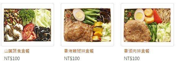高鐵提供的三種口味便當 圖片來源/高鐵官網