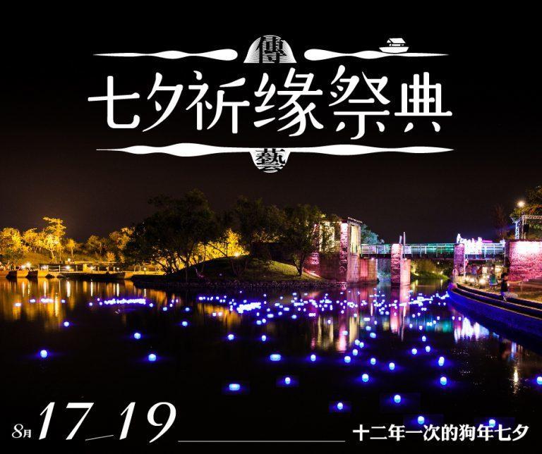 圖/國立傳統藝術中心