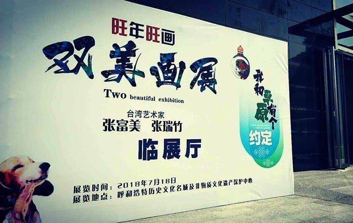 內蒙古呼和浩特市的「規劃展覽館」舉辦「我和草原有個約定『旺』年『旺』畫草原行—雙...