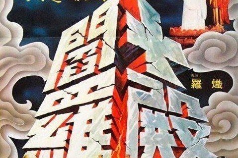 韓國電影「與神同行」創下南韓影片在台賣座最高紀錄,片中將人死後接受各殿地府之王審判透過特效畫面呈現出來,觀眾大感驚奇,有口皆碑。其實陰曹地府這種題材,華人影壇早就拍過,特別台灣在史匹柏、喬治盧卡斯帶...