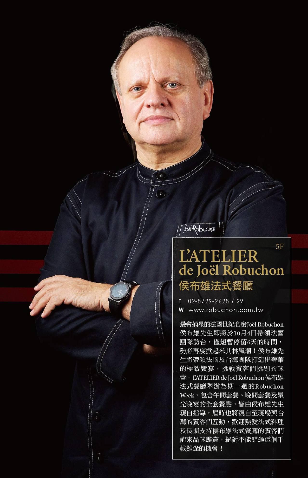 侯布雄過去也曾多次來台舉辦餐會。圖/摘自台北侯布雄餐廳粉絲專頁