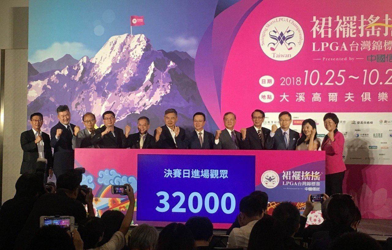 裙襬搖搖LPGA台灣賽今天舉行賽事記者會,喊出決賽人數破3萬2千人的目標。 記...