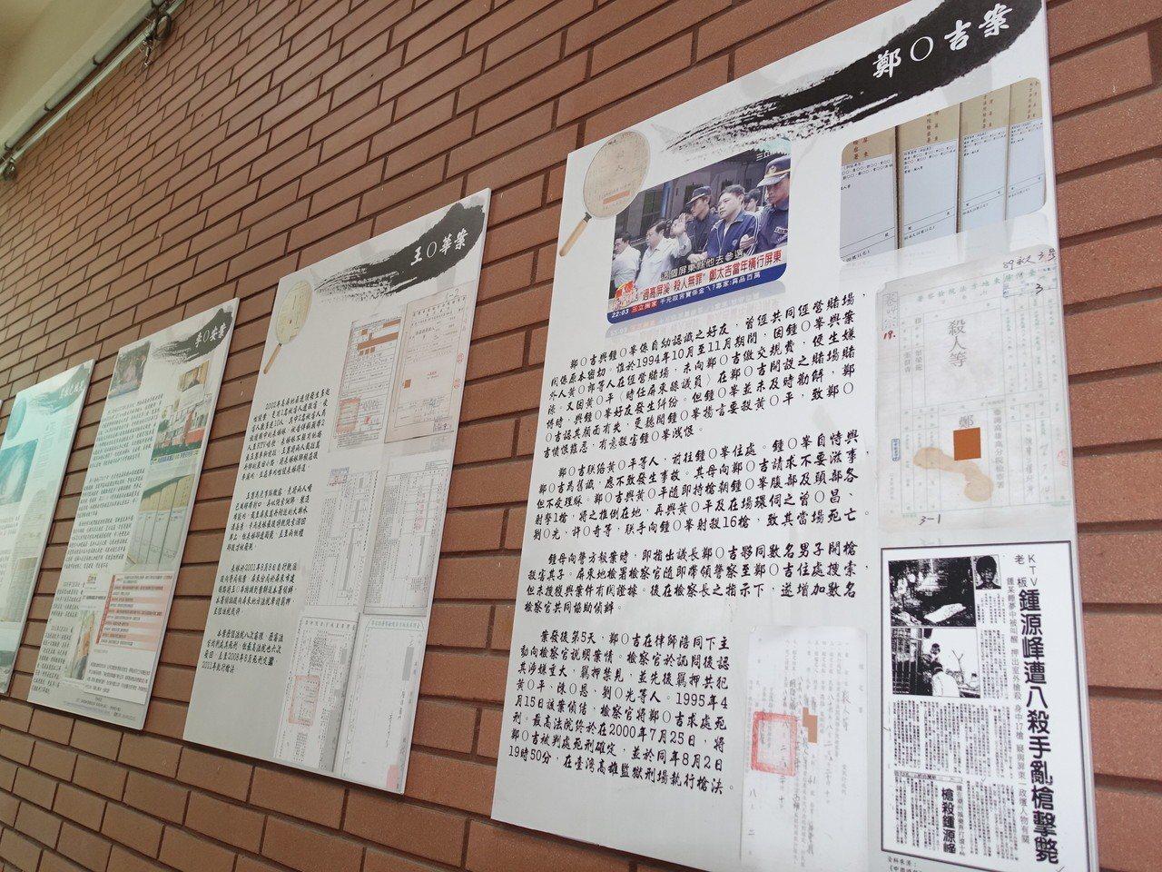 屏東地檢署首次舉辦檔案展,並展出近年引起社會注目的六大案件。記者翁禎霞/攝影
