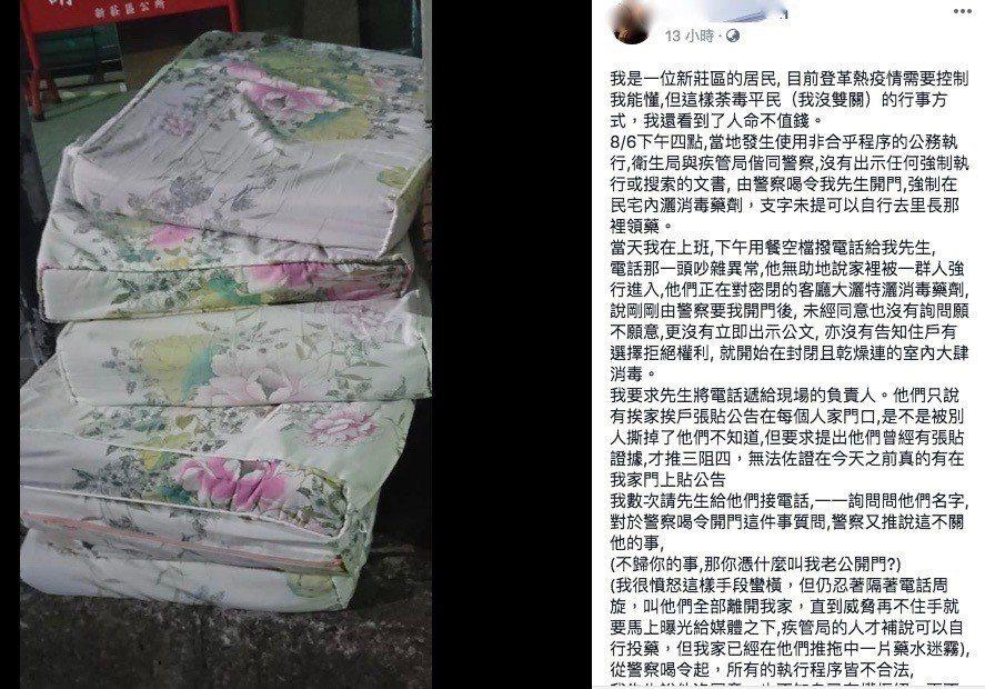 新莊區興漢里居民指控,住家遭衛生局等單位強制進入噴藥。圖/翻攝自臉書