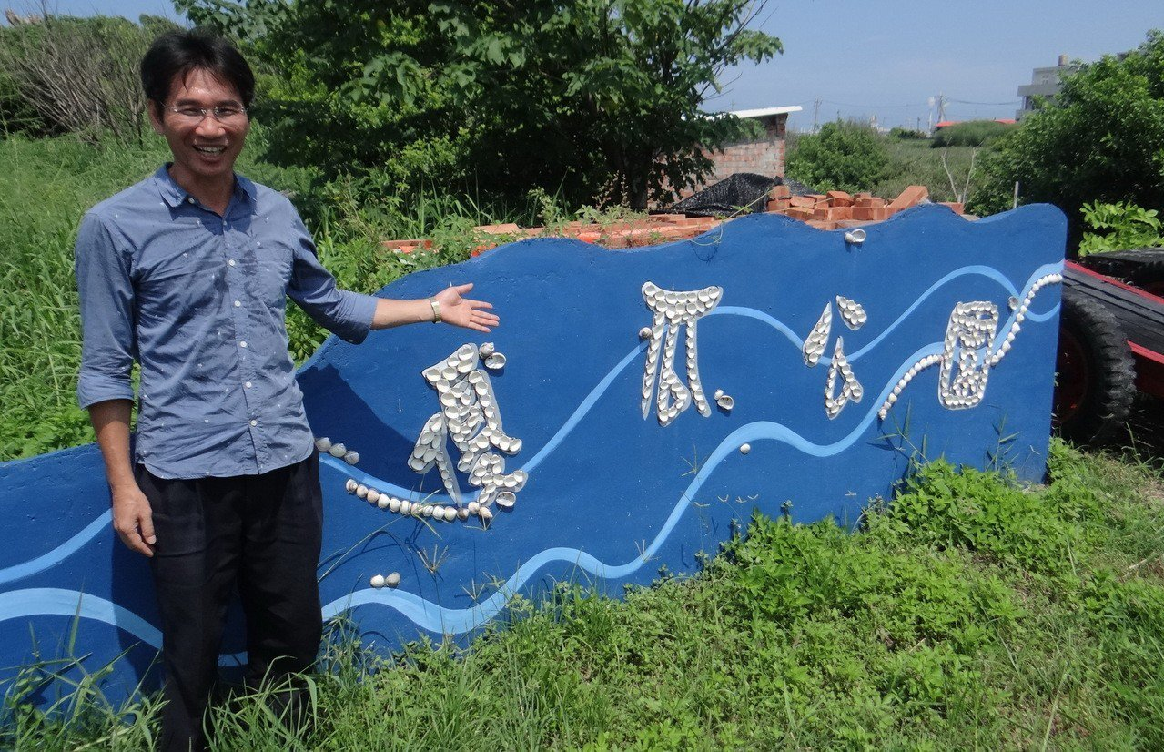 台西國小校長戴進隆毅然辭職投入台西鄉長選舉,他更親手將一塊廢地打造成美麗公園,成...