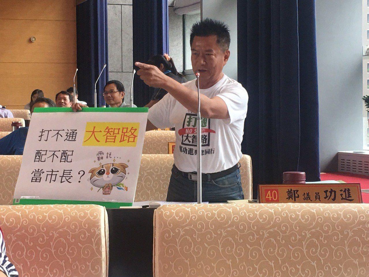 市議員鄭功進問市長林佳龍要不要喊出「不打通大智路,不配當市長」。圖/鄭功進提供