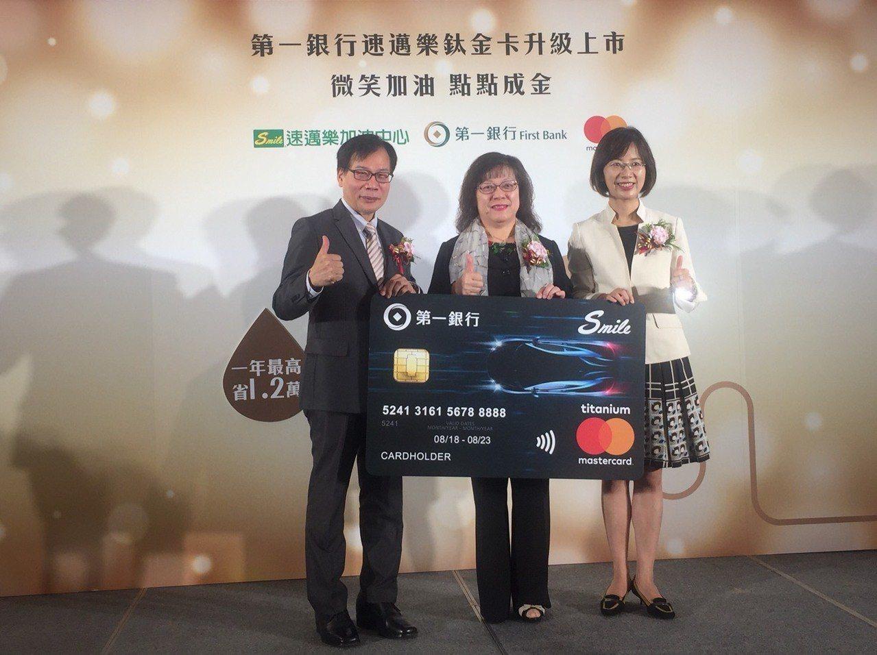 第一銀行、統一精工及萬事達卡今(7)天攜手推出「第一銀行速邁樂鈦金卡」,打造全台...