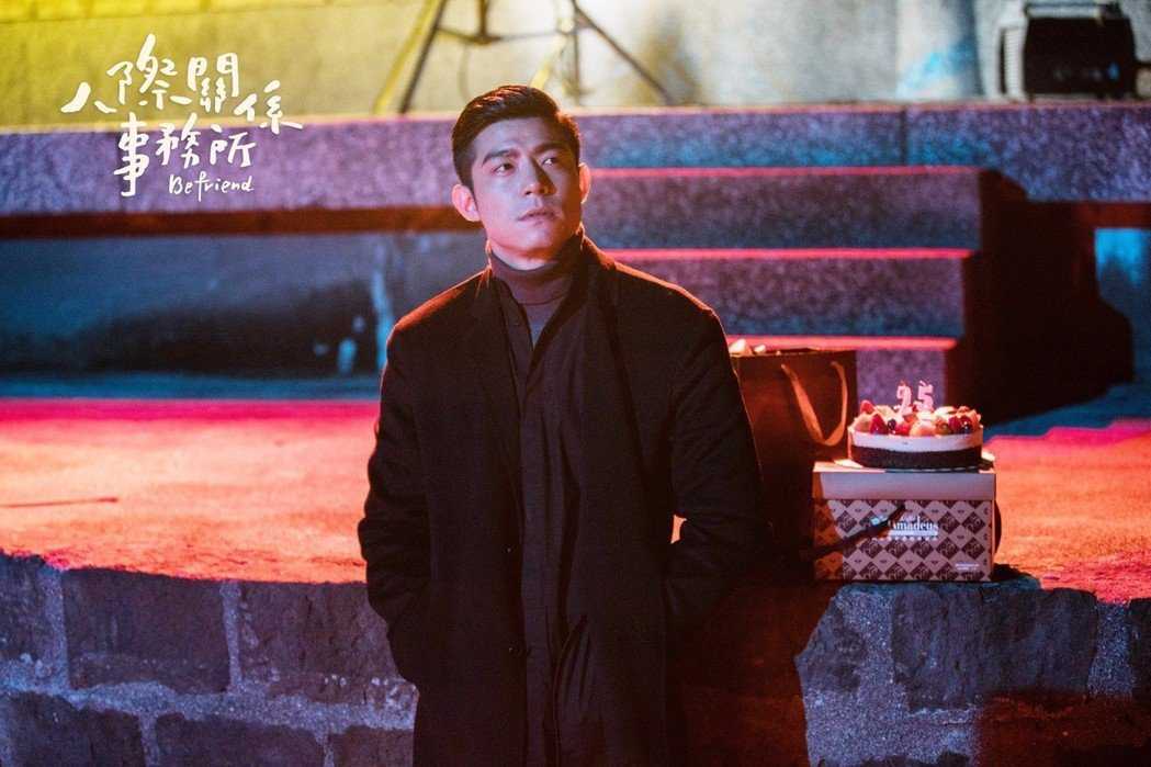 王柏傑劇中想幫曹佑寧慶生,卻換得落寞收場。圖/歐銻銻娛樂提供