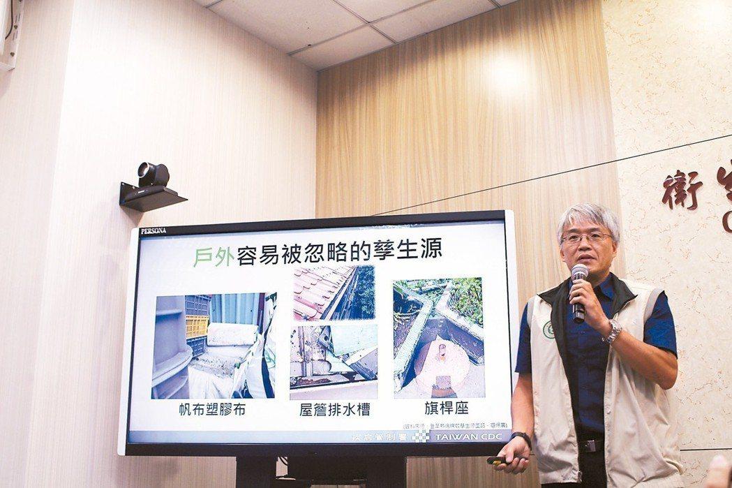 疾管署科長王任鑫說,民眾時常忽略的積水容器,包括塑膠帆布、屋簷排水溝、頂樓水塔、...