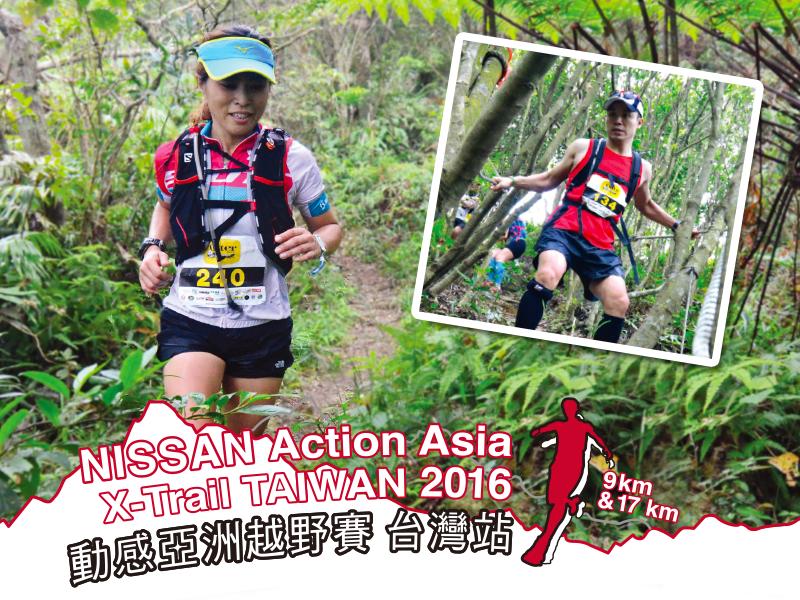 今年賽事除了9、17公里組外,還有26公里組! Action Asia Even...