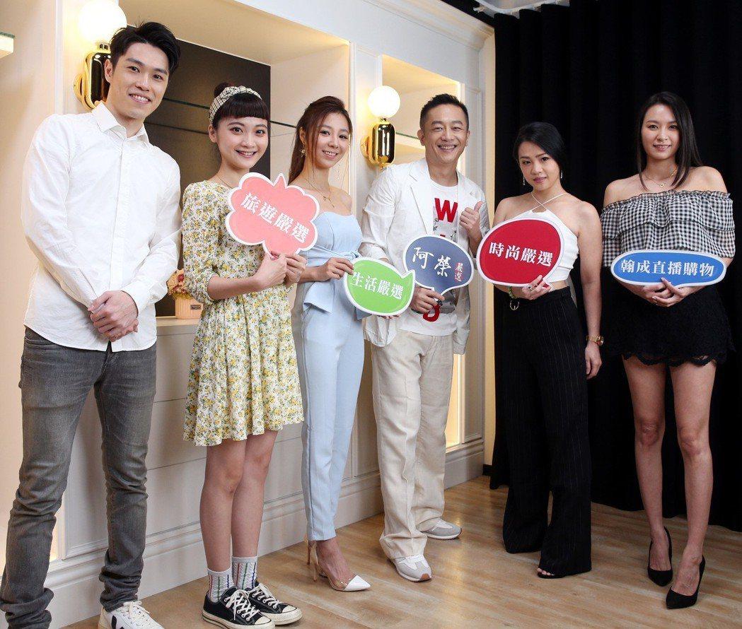 戲劇一哥陳昭榮(右三)打造「翰成直播購物」,與直播主公開亮相。記者侯永全/攝影