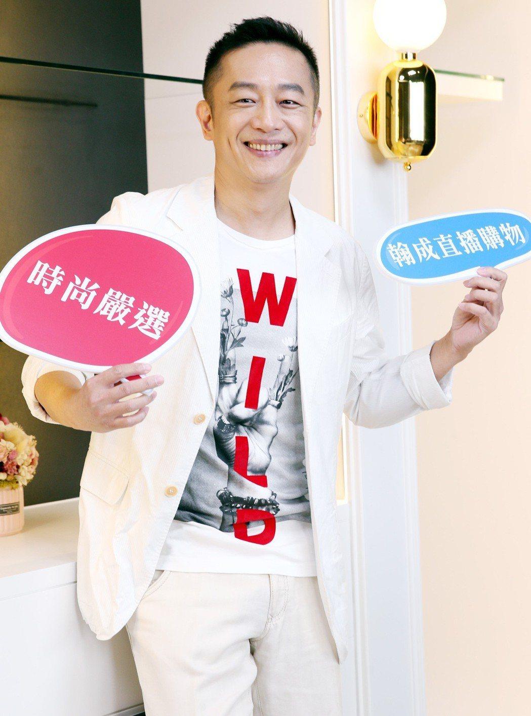 戲劇一哥陳昭榮打造「翰成直播購物」,暢談直播事業。記者侯永全/攝影