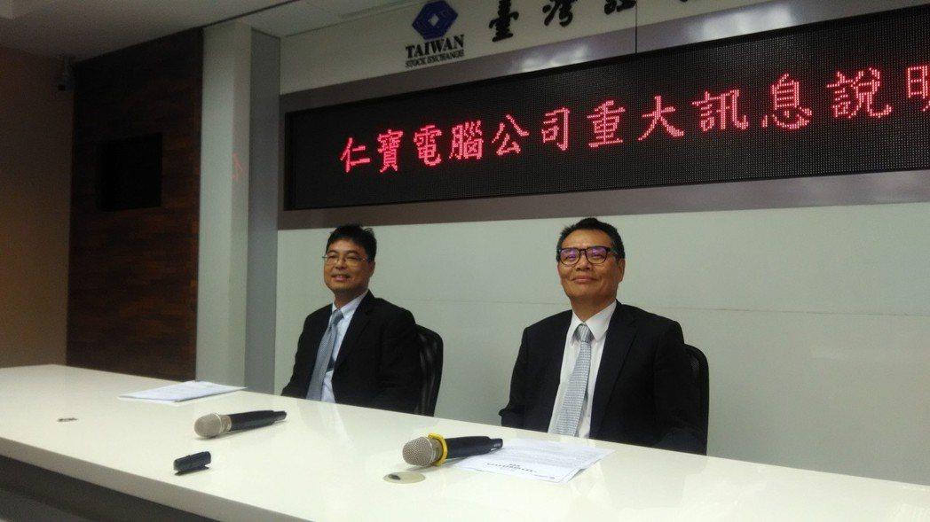 筆電代工大廠仁寶昨(7)日宣布,將手中與聯想合資設立的聯寶股權,全數售予聯想集團...
