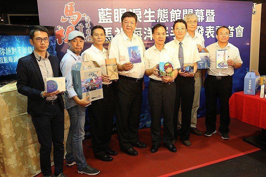 連江縣政府發表創新海洋好禮,共17家業者打造馬祖海洋特色伴手禮。 曹松清/攝影