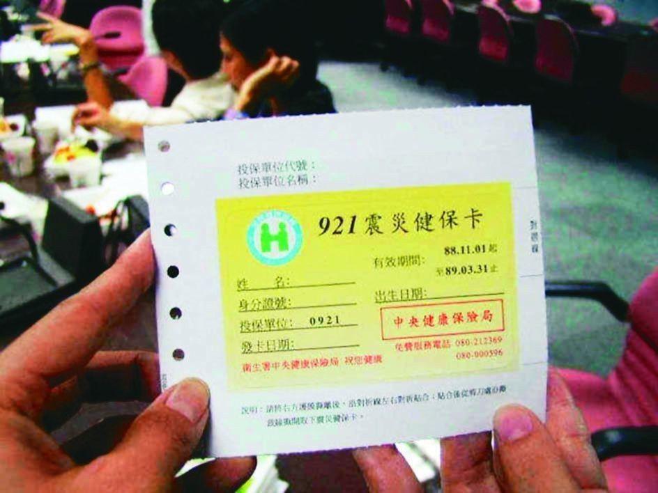1999年健保局推出「921震災健保卡」,災民可免醫療等費用。 圖/聯合報系資料...