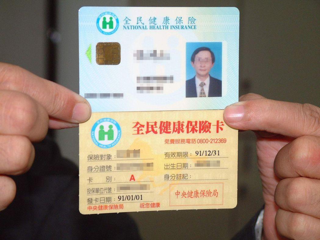 全民健保IC卡自1998年推動,至在2003年完成全國換發。 圖/聯合報系資料照...