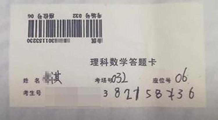 考生皆聲稱答案卡和他們當初在考場上劃記的不一樣,考卷上的姓名、座號也有塗改痕跡。...