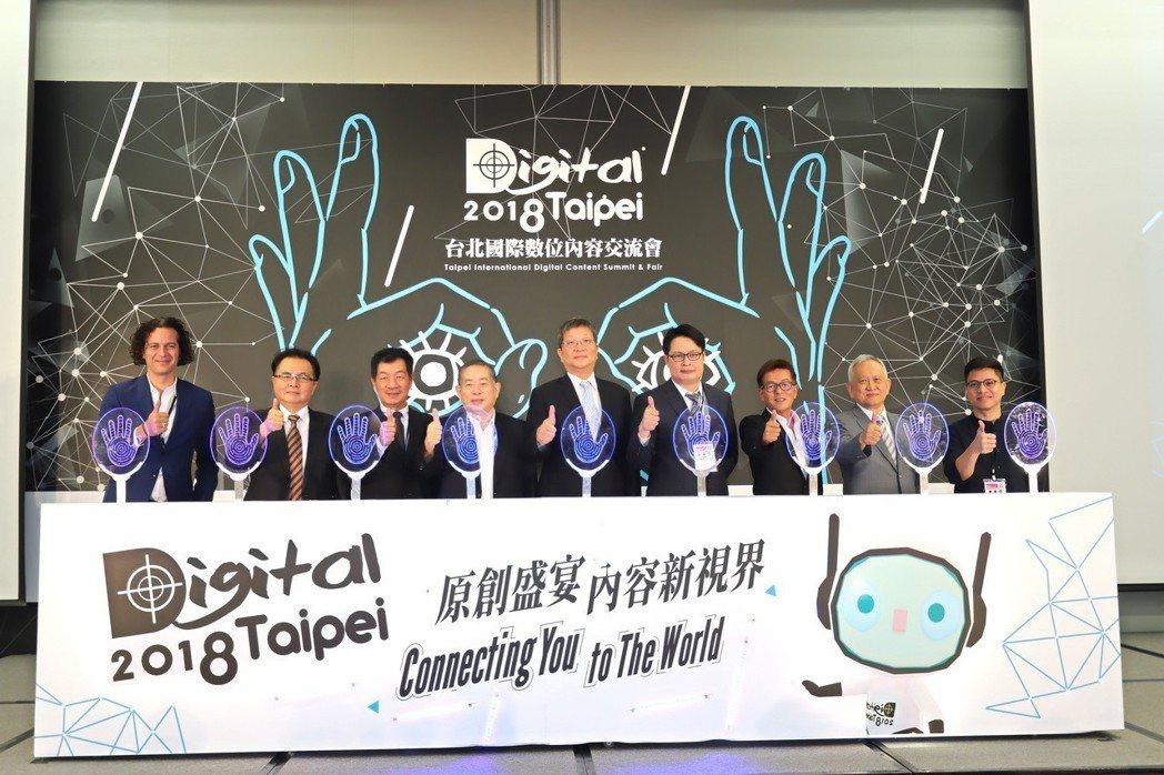 2018 Digital Taipei台北國際數位內容交流會登場,產、官重量代表...