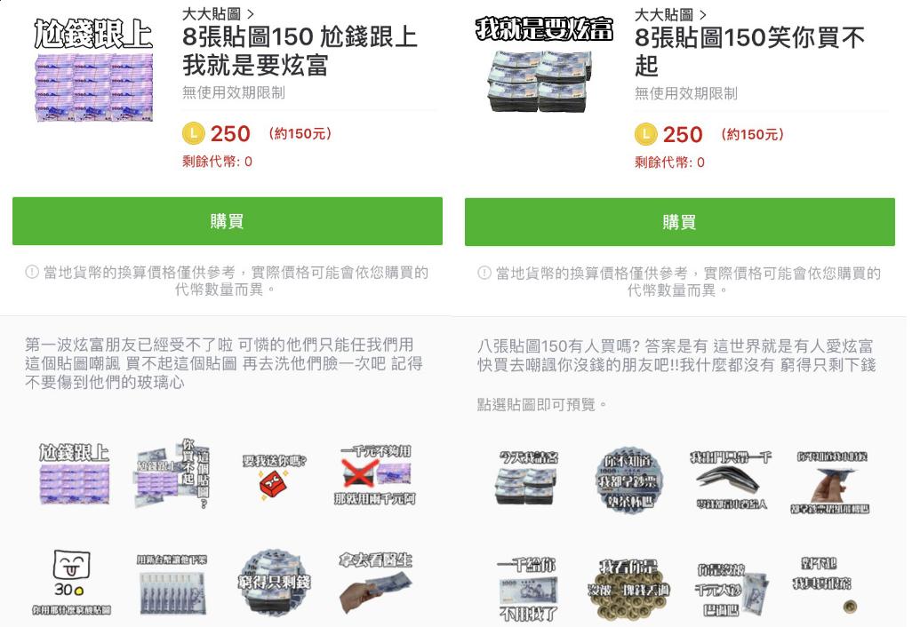 八張貼圖要台幣150元,網友直呼「太貴了」。圖擷自LINE貼圖小舖