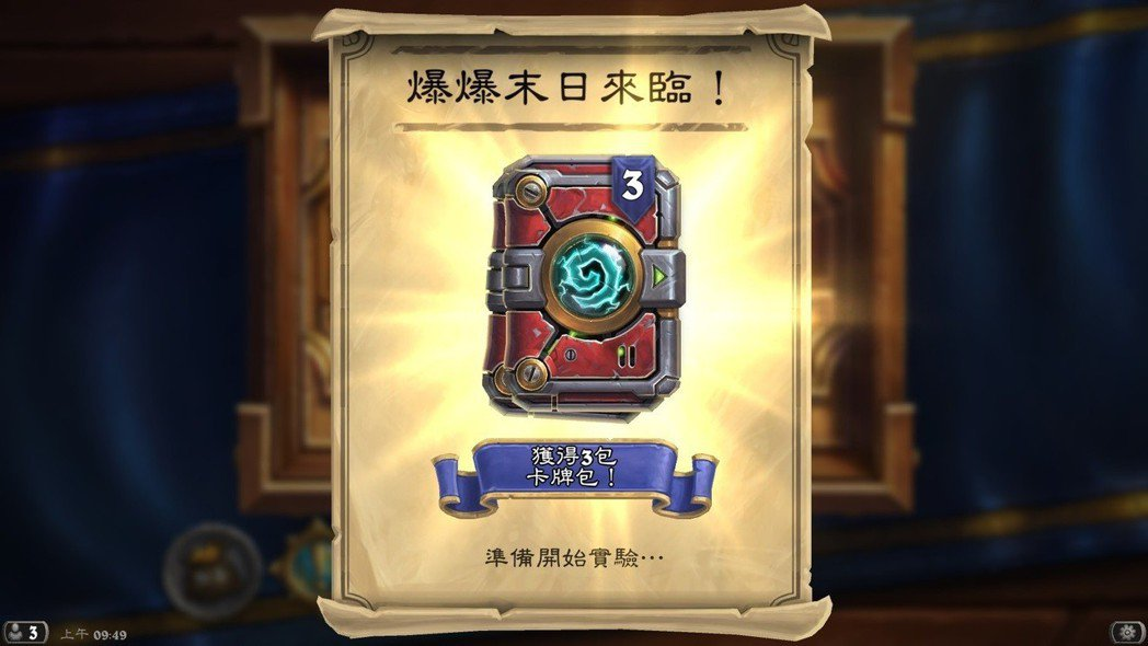 玩家可在限定時間內登入《爐石戰記 ®》,即可領取三個免費卡牌包及一張職業限定傳說...