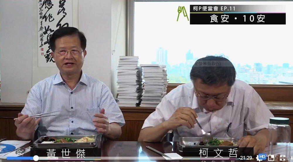 柯P(右)連自己老師也不放過,找來衛生局局長黃世傑(左)直播吃便當。 翻攝自柯文...