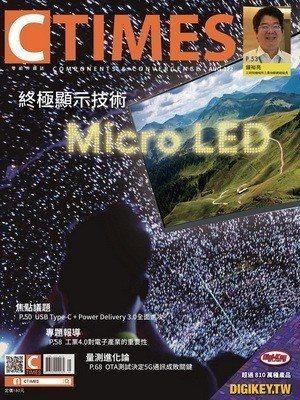 2018年8月(第322期)終極顯示技術Micro LED