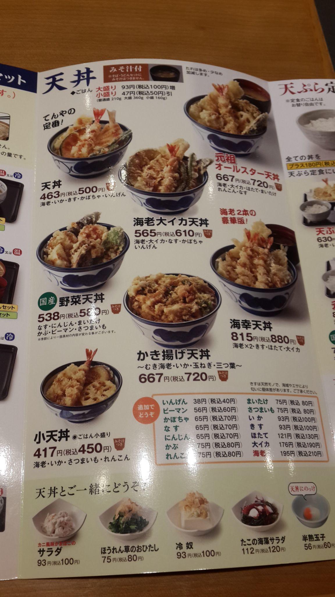 天丼てんや有多種不同組合可供消費者選擇。圖/讀者徐小姐提供