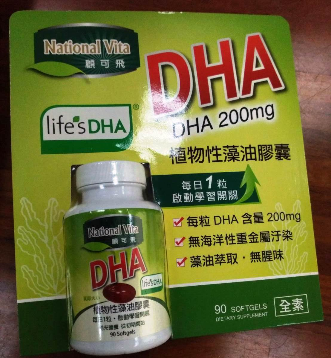 台北市衛生局6月檢出「顧可飛植物性DHA藻油膠囊」塑化劑超過指標值。圖/衛生局提...