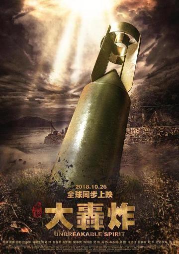 眾星雲集的大陸電影「大轟炸」推遲至10月26日並在全球同步上映。(取自網路)
