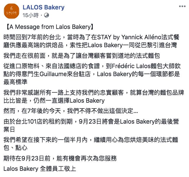 LALOS Bakery於粉絲團公告最後營業日,粉絲紛紛留言不捨。圖/摘自LAL...