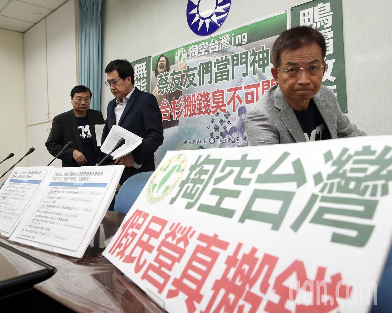 國民黨團書記長曾銘宗(左)、立委費鴻泰(中)、賴士葆(右)上午舉行記者會,批台杉...