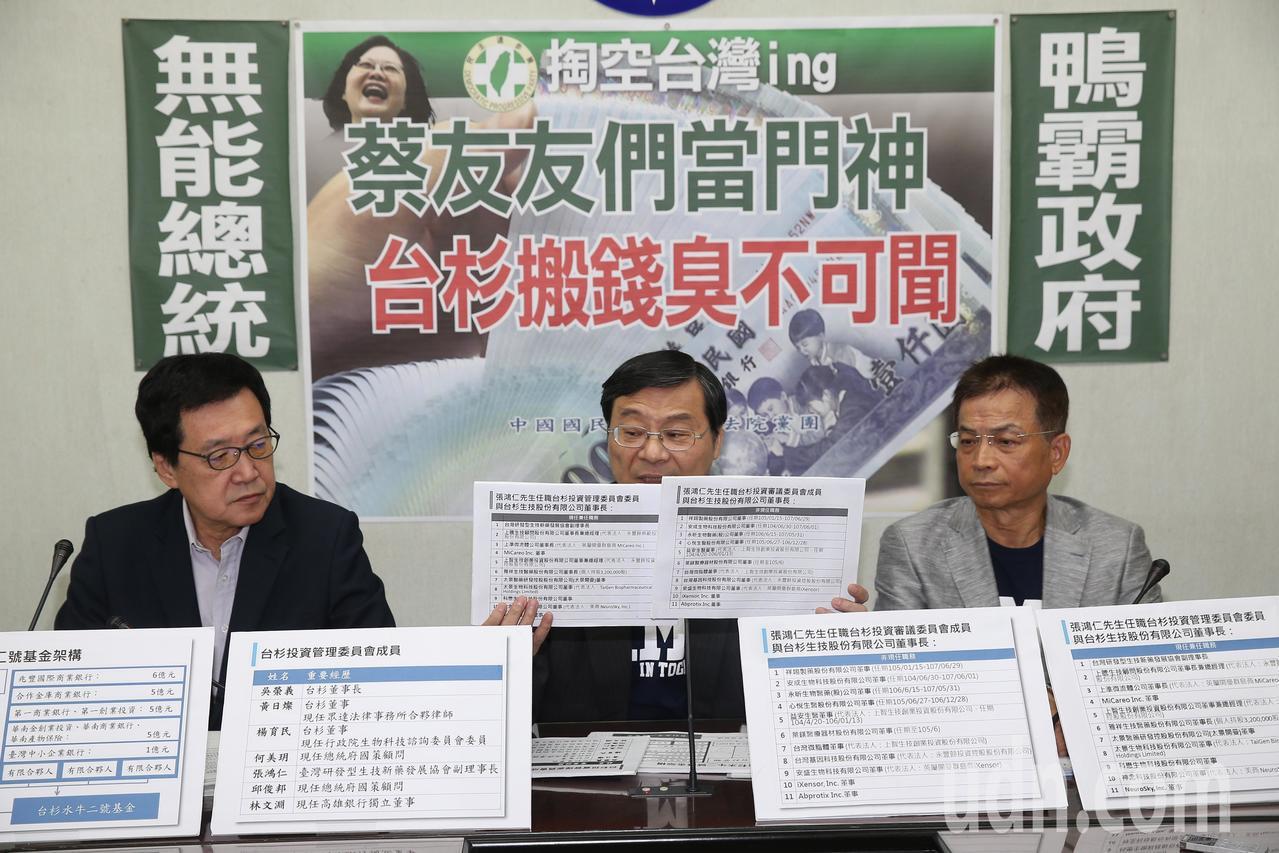 國民黨團書記長曾銘宗(中)、立委費鴻泰(左)、賴士葆(右)上午舉行記者會,批台杉...