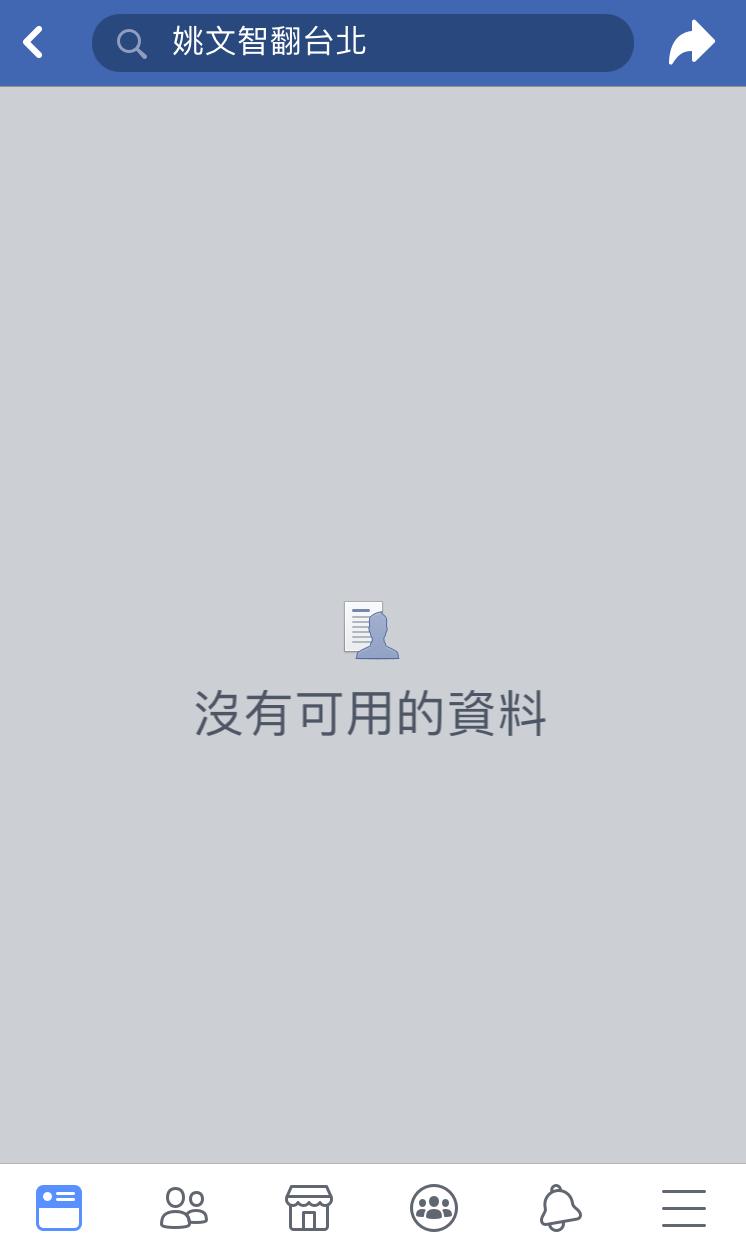 民進黨台北市長參選人姚文智的臉書專頁「姚文智翻台北」今天傳出關閉,引發網友熱議。...