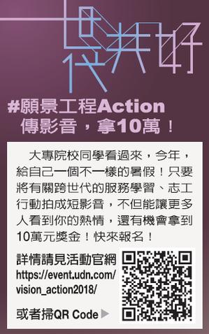 聯合報系文化基金會與願景工程共同主辦2018「#願景工程Action」~校園影音...