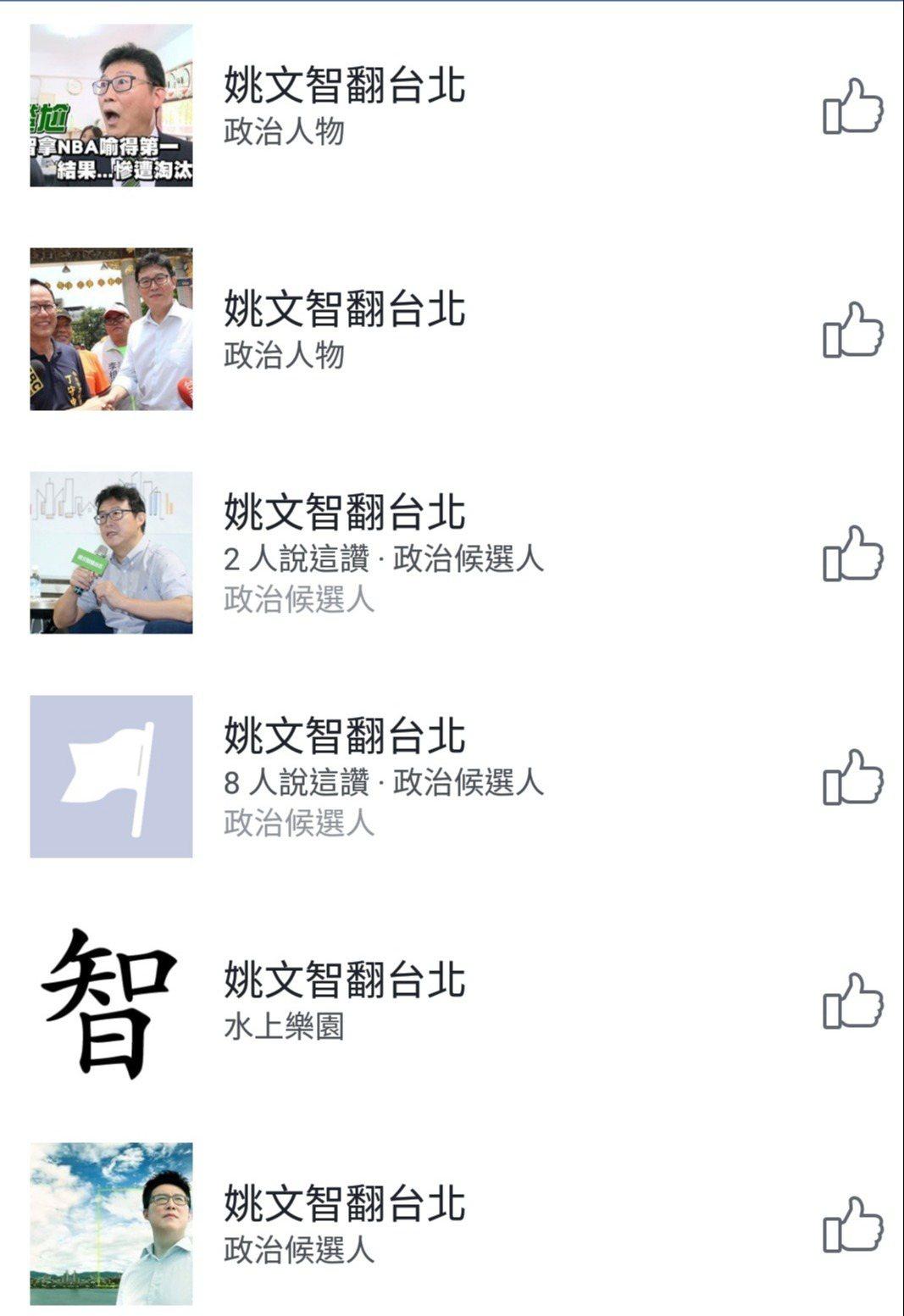 臉書出現逾10個山寨版粉絲頁「姚文智翻台北」。圖/翻攝自臉書