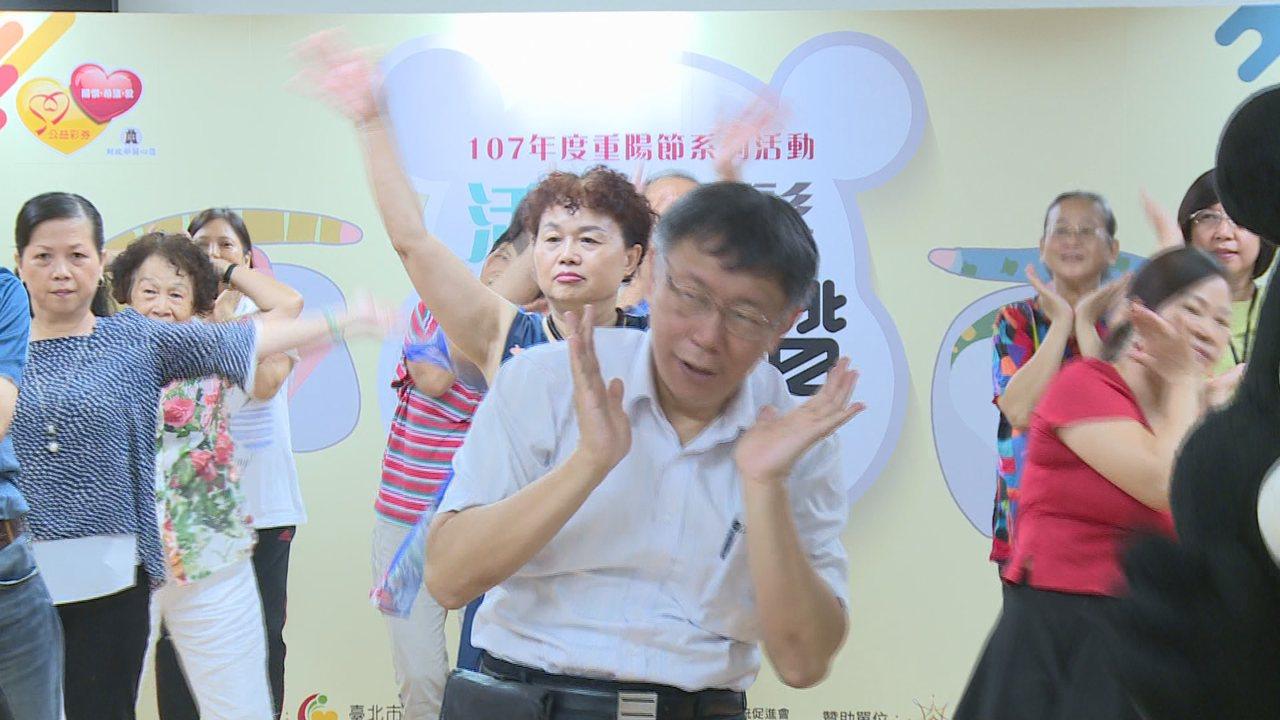 柯文哲與出席來賓一起跳「銀髮熊讚健康操」。攝影/記者陳煜彬