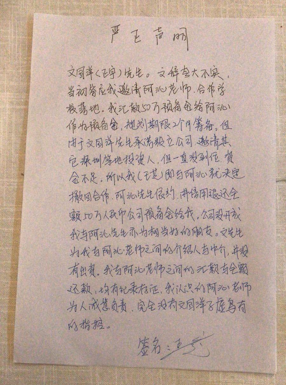 王芝手寫聲明稿。圖/摘自臉書