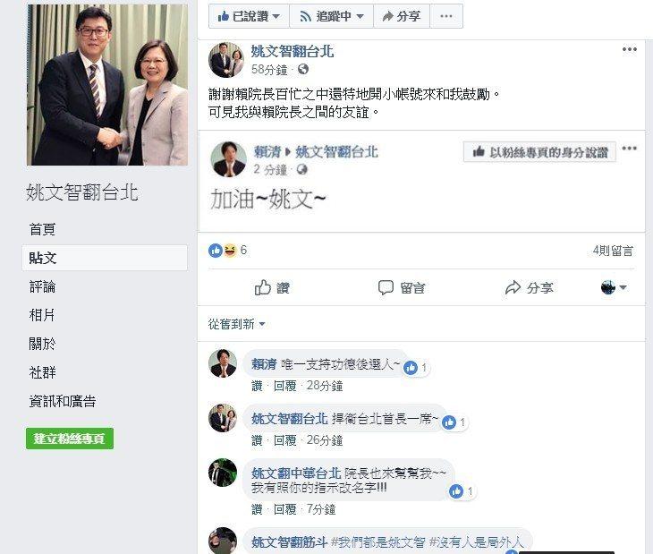 姚文智翻台北消失被惡搞,「姚文智翻筋斗」7個讚。圖/取自臉書