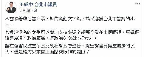 不滿洪立齊的發言,台北市議員王威中今則是在臉書發文表示,不齒拿著雞毛當令箭,對內...