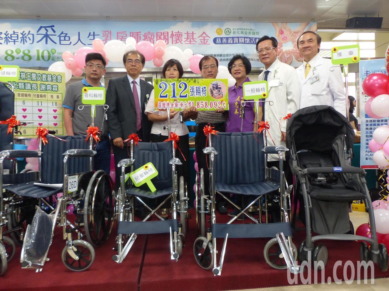 謝言信、謝林玉鶯文教基金會今天捐贈212台輪椅給彰化基督教醫院及3個分院。記者劉...