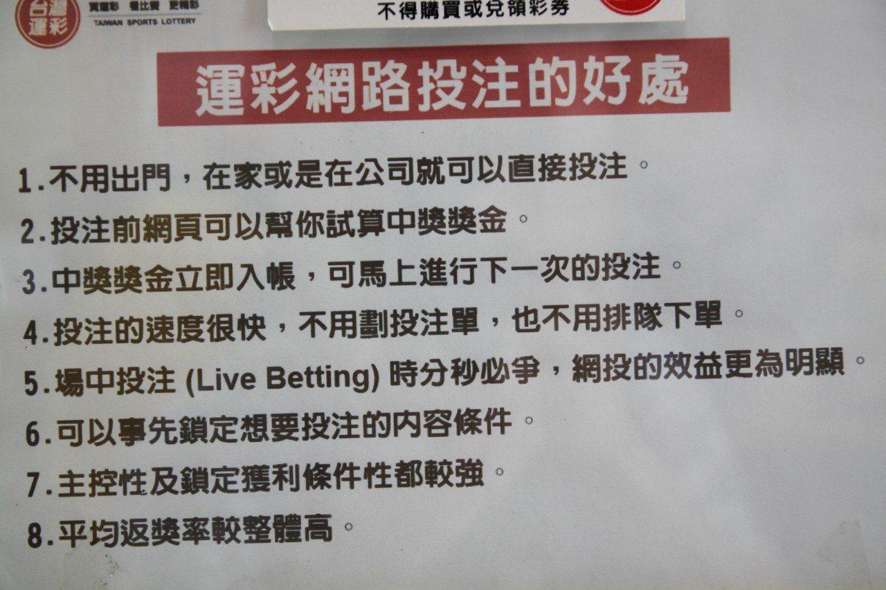 台灣運彩利用網路投注好處多多,但多數人仍不知。記者黃寅/翻攝