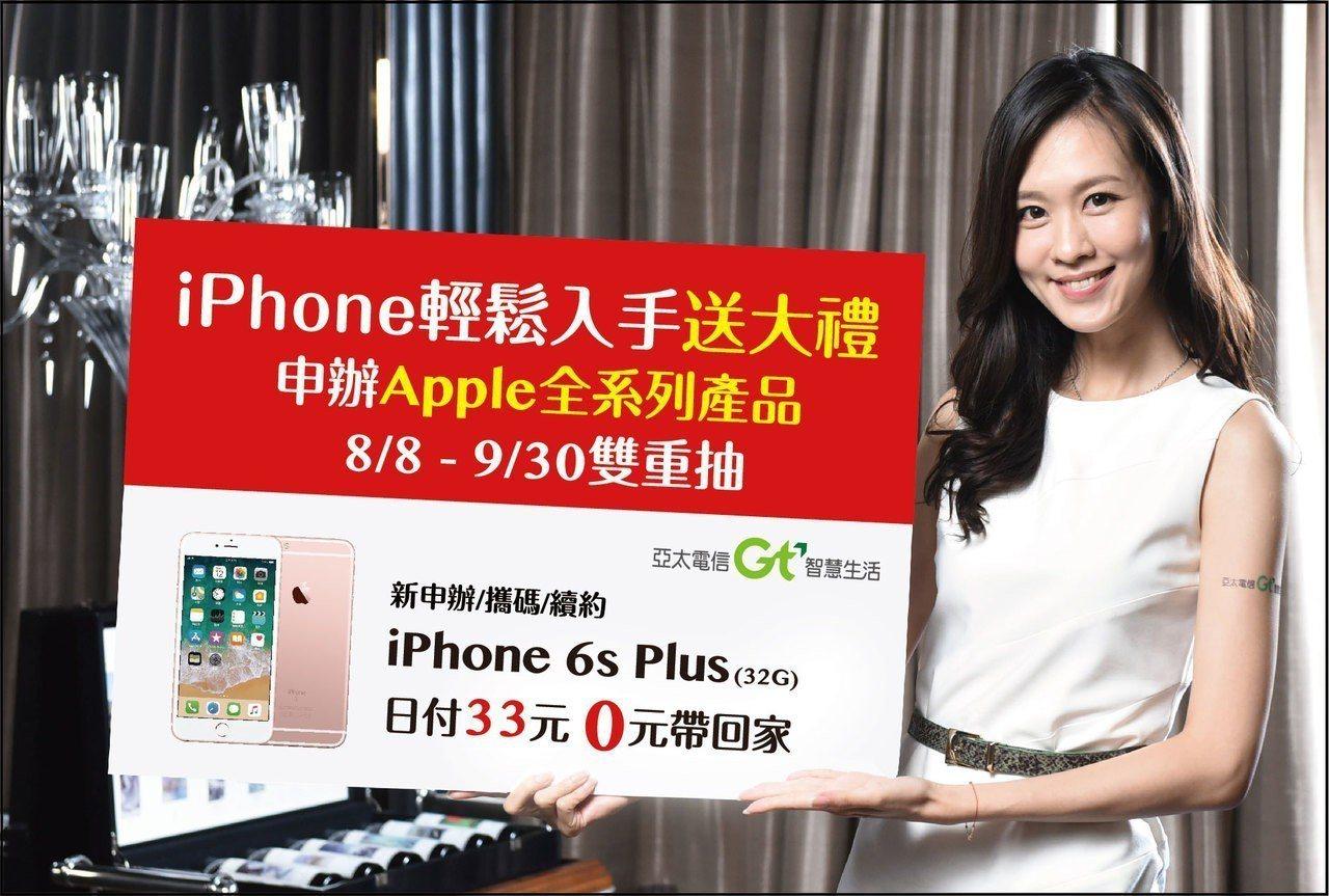 亞太電信宣布推出iPhone促銷方案,搭配指定方案iPhone系列全面降價,並舉...