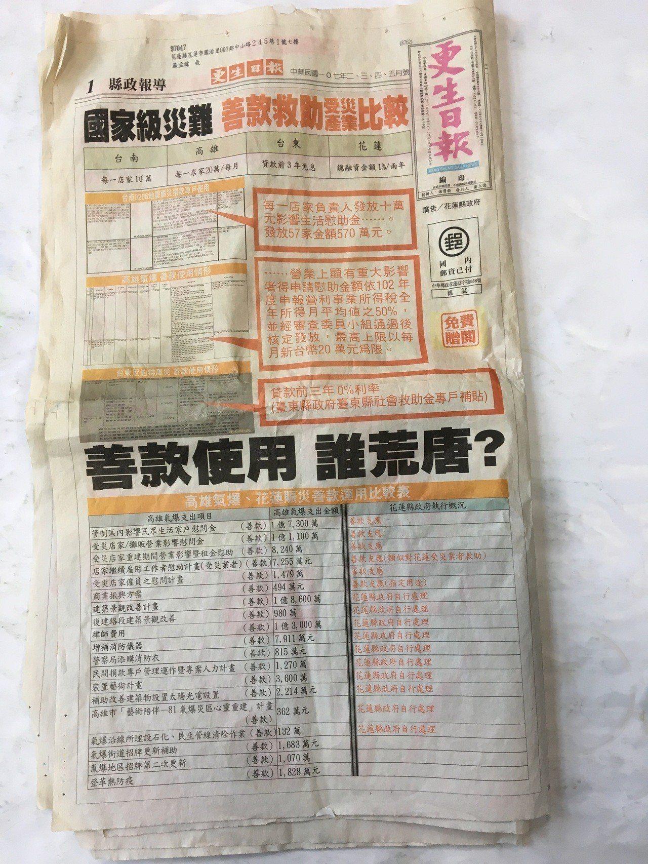 一名花蓮震災的捐款人爆料,最近收到一份花蓮縣政府寄的牛皮紙袋,內容物是一份「更生...