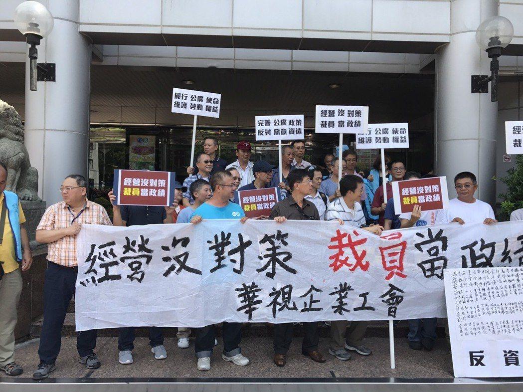 華視員工在工會陪同下在門口舉行抗議行動。記者葉君遠/攝影