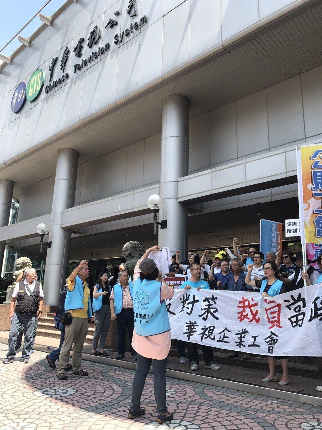 華視員工群聚門口抗議遭逼退。記者葉君遠/攝影