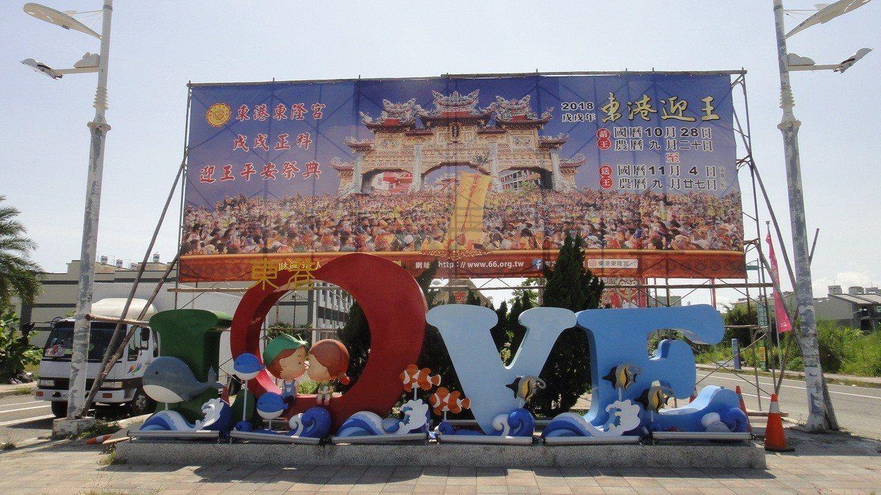 屏東縣東港鎮光復路與沿海路口的入口意象目前改為設置「LOVE東港」字體標誌,但因...