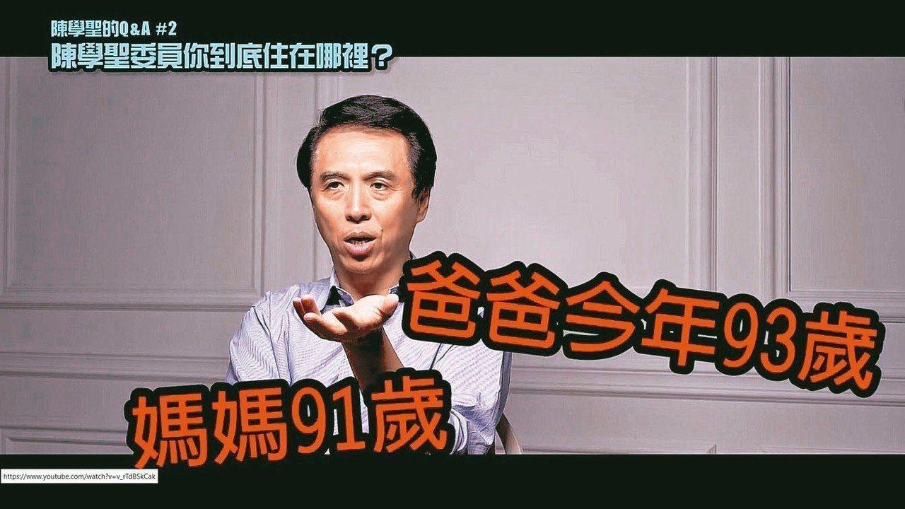 陳學聖表示住中壢也住台北,住台北為陪伴高齡父母。 圖/陳學聖服務處提供