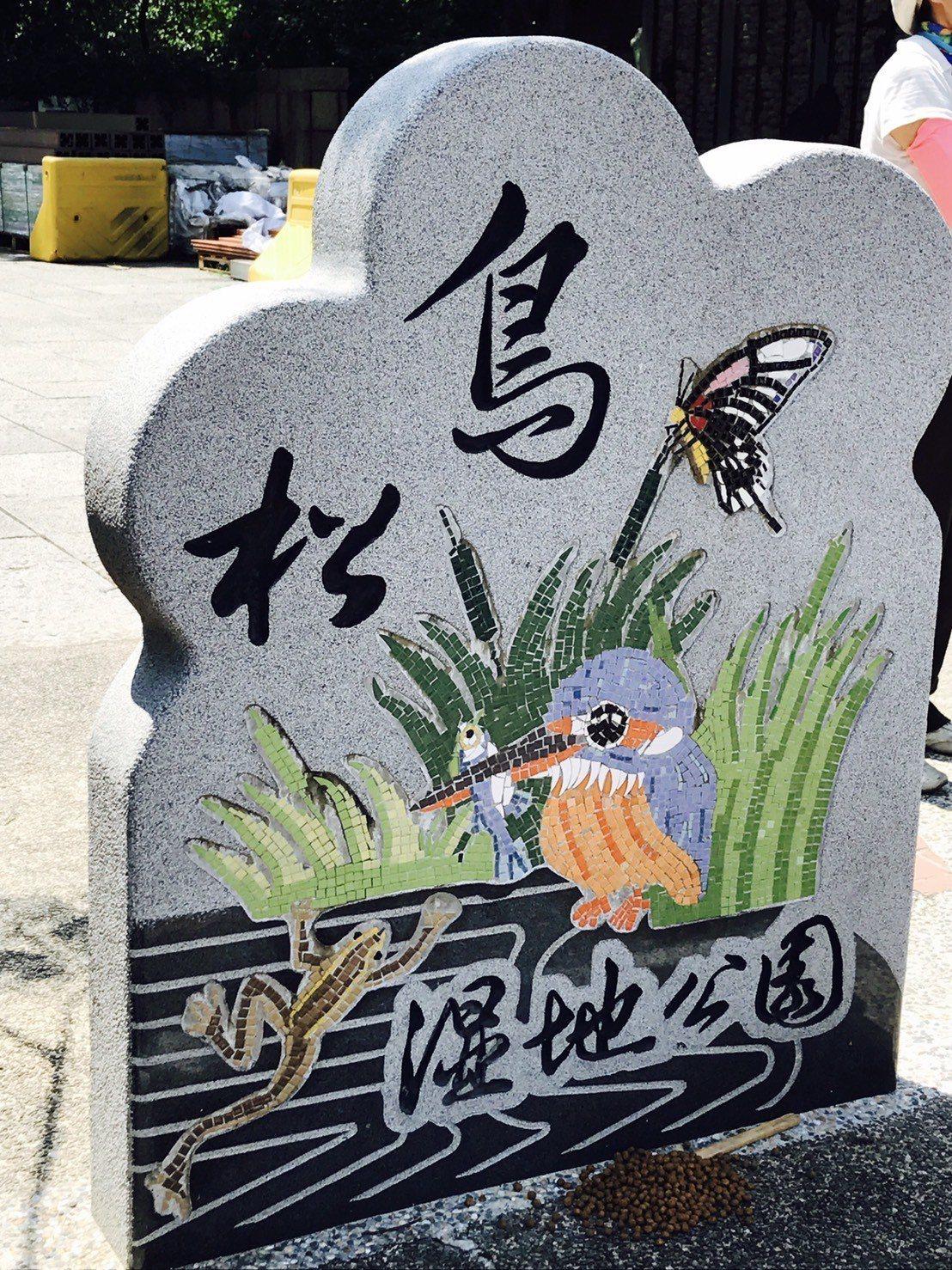「鳥松濕地公園」,約占地三公頃,是台灣第一座以濕地為主題的公園。 記者葉卉軒/...