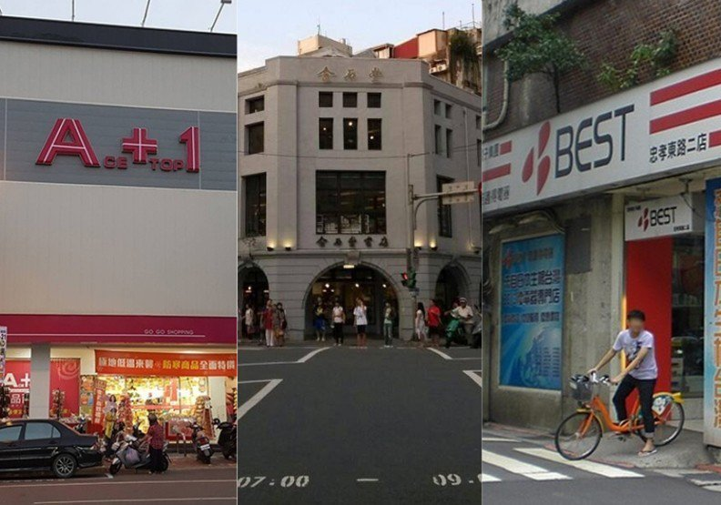 A+1精品(左起)、金石堂城中店、老字號3C賣場倍適得。 圖/遠見雜誌提供